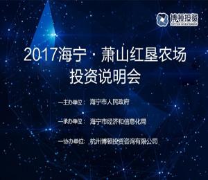 2017海宁·萧山红垦农场投资说明会