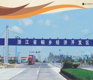 桐乡经济开发区